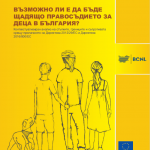 Cover page of Report of Bulgaria in Bulgarian